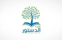 حزب الدستور يطالب بالإفراج عن معتقلي الرأي بمصر