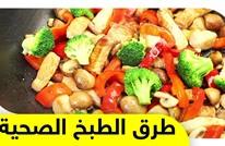 طرق طبخ بسيطة تساعدك في الحفاظ على القيمة الغذائية لطعامك