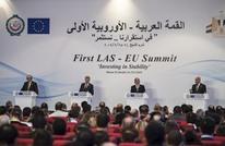 اعتماد البيان الختامي لأول قمة عربية أوروبية رغم الخلافات