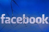 """""""فيسبوك"""" تبلغ عامها الخامس عشر في أجواء ملبّدة بالمشاكل"""