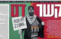 تقرير حكومي إسرائيلي يحرض على حركة المقاطعة ونشطائها
