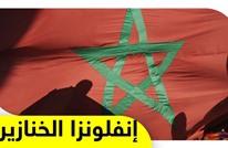 بعد موت 11 مواطنا.. حالة هلع في المغرب بسبب إنفلونزا الخنازير