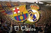 مفاجآت في التشكيلة الأساسية لبرشلونة وريال مدريد