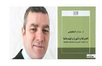 الدولة العربية سجينة الموروث في الفكر السياسي الإسلامي