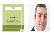 الدولة الوطنية العربية والعصرنة السياسية.. قراءة في كتاب