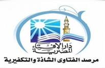 """لماذا تشرعن """"الإفتاء"""" المصرية القتل خارج القانون لـ""""الداخلية"""""""
