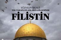 أردوغان يهدي الرئيس الباكستاني كتابا عن نضال الشعب الفلسطيني