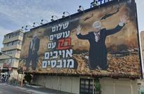 """إزالة لافتات تجمع عباس وهنية من شوارع بـ""""تل أبيب"""""""