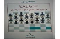 قراءة علمية في موقف السنة والشيعة من الديمقراطية