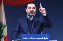 مرة أخرى.. الحريري يتجه للاعتذار عن تشكيل حكومة جديدة