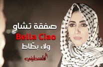 """""""صفقة تشاو"""" أغنية فلسطينية تهاجم صفقة القرن (شاهد)"""