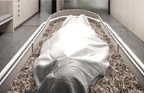 """عملية مرتقبة لتحويل جثث الموتى لـ""""سماد بشري"""".. هذه تفاصيلها"""