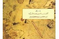 هل اكتشف المسلمون أمريكا قبل كولومبوسِ؟