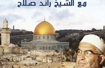 تاريخ الحركة الإسلامية في فلسطين المحتلة 48 كما يرويه الشيخ رائد صلاح