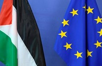 تقرير إسرائيلي يحرض الأوروبيين على وقف تمويل الفلسطينيين