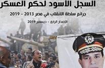 """السلطات المصرية تصدر 35 ألف حكم """"سياسي"""" منذ الانقلاب"""
