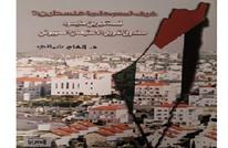 صندوق التمويل الصهيوني واحتلال فلسطين.. القصة الكاملة