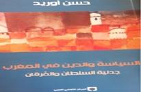 كتاب يفكك جدلية الدين والسياسة عند الدولة وإسلاميي المغرب