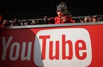 """موقع يوتيوب يمتنع عن إنتاج سنوي بسبب وباء """"كوفيد-19"""""""