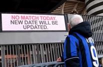 فيروس كورونا يتسبب في تأجيل مباريات الدوري الإيطالي