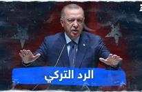 الرد التركي
