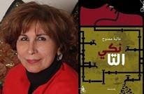 """تعرف على الروايات العربية المرشحة لجائزة """"البوكر"""" 2020"""