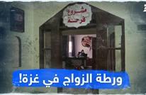 ورطة الزواج في غزة!