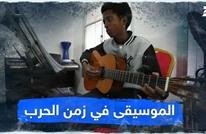 الموسيقى في زمن الحرب