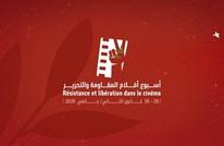تونس.. جدل فكري على هامش أسبوع أفلام المقاومة والتحرير