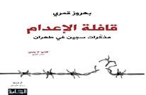رحلة نادرة داخل الثورة الإيرانية