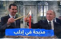 مذبحة في إدلب