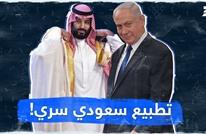تطبيع سعودي سري!