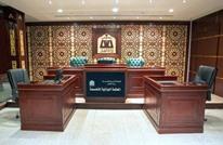 """""""أمنستي"""": المحكمة الجزائية بالسعودية وسيلة مخيفة للقمع"""