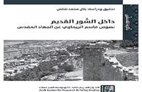 كتاب يؤرخ لبواكير النضال الفلسطيني المنظم ضد الاحتلال