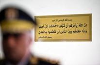 حُكم مصري لصالح مذيعة مُنعت من الظهور بسبب حجابها