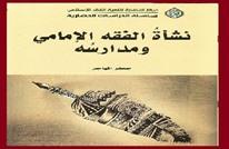 الفقه الإمامي ومدارسه.. النشأة والأصول والمفاهيم (1من2)