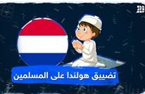تضييق هولندا على المسلمين