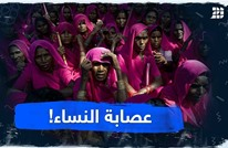 عصابة النساء!