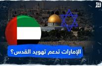 الإمارات تدعم تهويد القدس؟