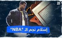 """إسلام نجم الـ """"NBA"""""""