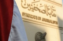مرصد حقوقي يطالب بالإفراج عن الصحفيين المعتقلين بمصر