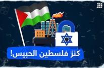 كنز فلسطين الحبيس!