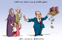استنزاف الفقراء بمصر..