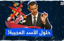 حلول الأسد العجيبة!