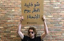 """تفاعل أردني كبير بمواقع التواصل مع """"ارفض حظر الجمعة"""""""
