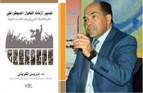 أي أفق لتدبير أزمة الانتقال الديمقراطي في العالم العربي؟