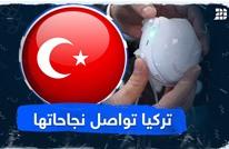 تركيا تواصل نجاحاتها