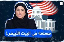 !مسلمة في البيت الأبيض
