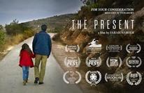 """""""الهدية"""".. فيلم فلسطيني يقترح التوقف عن الانبطاح"""