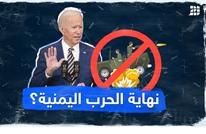 نهاية الحرب اليمنية؟